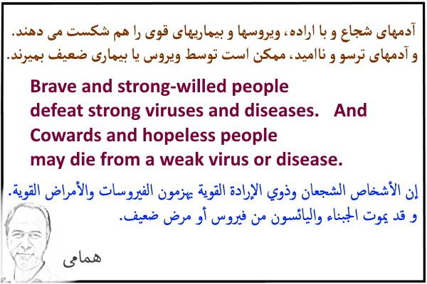 علت مرگ ترسو و نااُمید، قدرت بیماری و ویروس نیست!