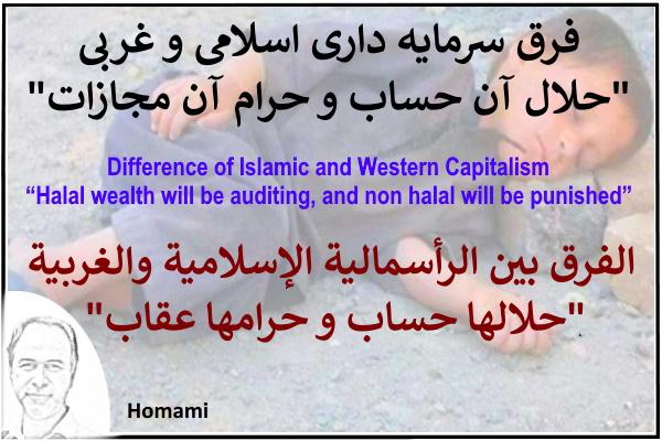 فرق سرمایه داری اسلامی و غربی، درآمد حلال نیز حسابرسی می شود!