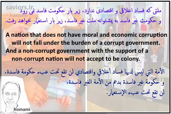استعمارگران، نیاز به فساد اخلاقی و اقتصادی ملت خود و ملت ها و حکومت های دوست و دشمن دارند!