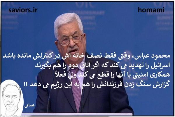 محمود عباس تا چه وقت با رژیم صهیونیستی همکاری می کند؟!!