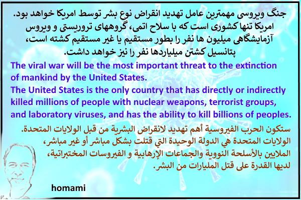 جنگ ویروسی مهمترین عامل تهدید انقراض نوع بشر توسط امریکا خواهد بود.
