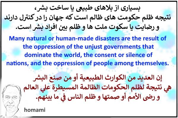 بسیاری از بلاهای طبیعی یا ساخت بشر، نتیجه ظلم است!