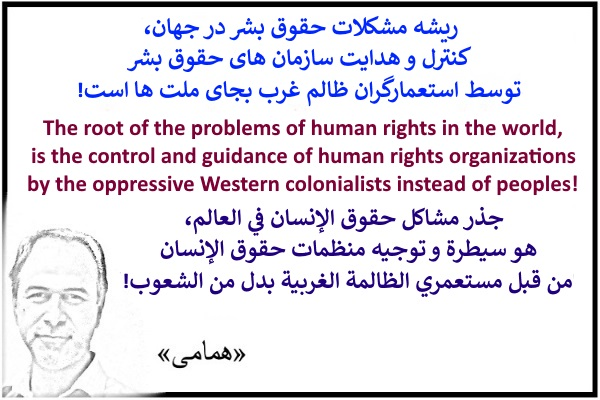 The root of the problems of human rights in the world!