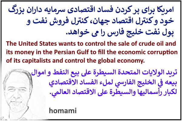 تقول الولايات المتحدة إنها لم تعد بحاجة إلى نفط الخليج!!!