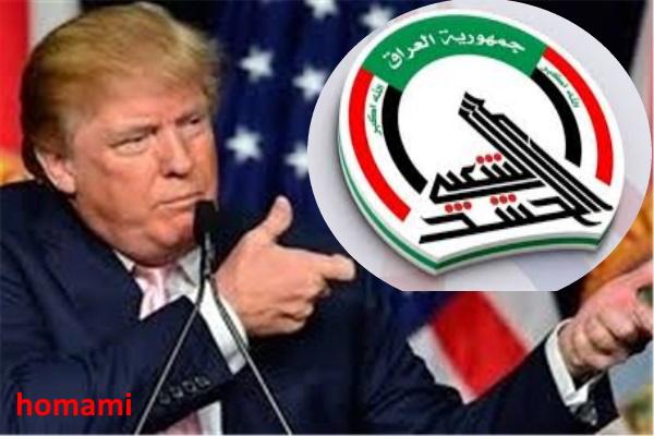 أميركا تقتل و تدمر حشدالشعبي العراقي، لإن تخشى من مواجهة إيران!!