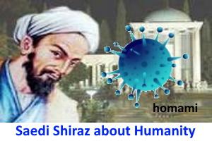 مبارزه با کرونا انسانیت شعر سعدی شیراز را تداعی می کند
