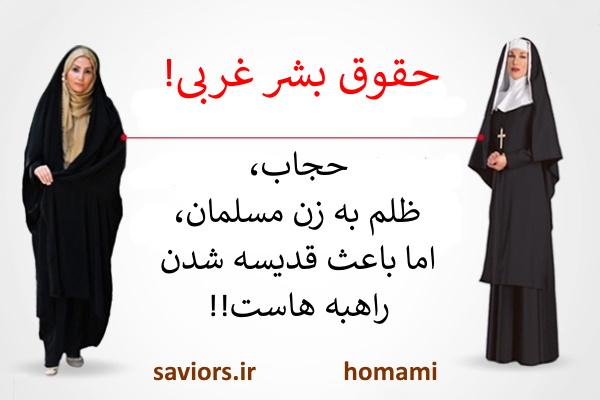 حقوق بشر غربی، حجاب را برای زن مسلمان و راهبه ها متفاوت می داند!