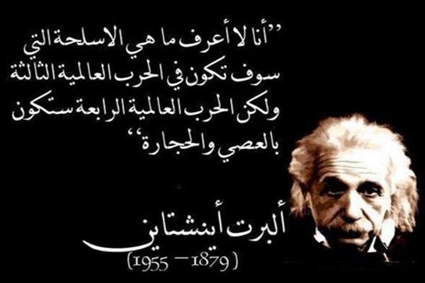 ألبرت اينشتاين حول الحرب العالمية