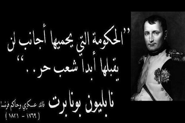 نابليون بونابرت حول الاستعمار و شعب الحر