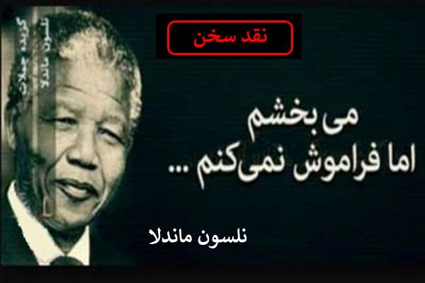 نلسون ماندلا در مورد بخشش ظالم!!