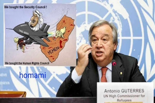 گوترش رئیس سازمان ملل، عربستان و امارات را از لیست سیاه قاتلان کودکان، خارج نمود!!