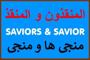المنقذون و المنقذ