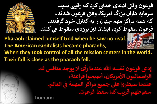 Similarities of pharaohs with the American capitalists and falling both!