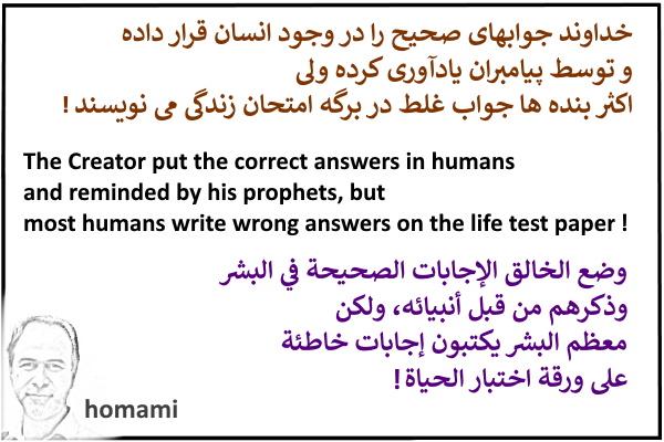نوشتن جواب غلط در امتحان زندگی، با وجود اینکه خالق جواب صحیح را به ما داده است!