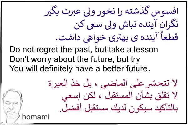 افسوس گذشته یا امید به آینده