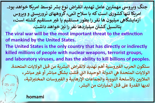 The viral war will be the most important threat to the extinction of mankind by the United States.