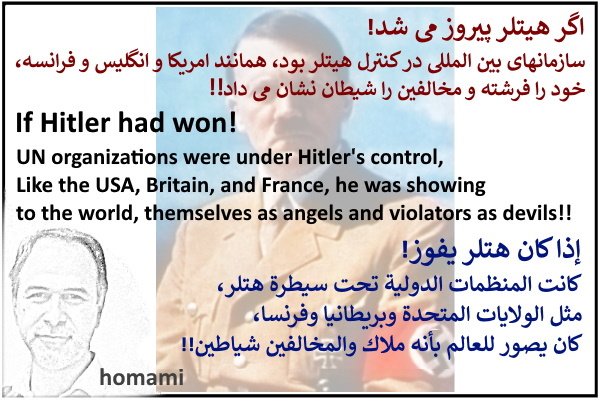 If Hitler had been a winner in the World War, the crimes of the current colonialists would have spread among peoples and media!