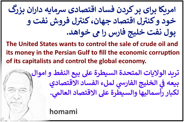 The United States says it no longer needs oil of Persian Gulf!!!