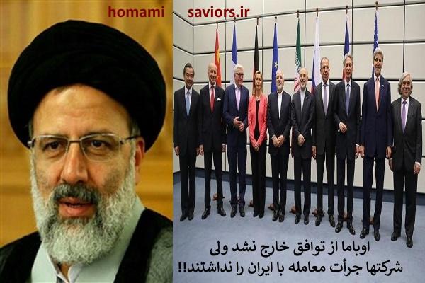اوباما از توافق خارج نشد ولی شرکتهای خارجی از معامله با ایران می ترسیدند