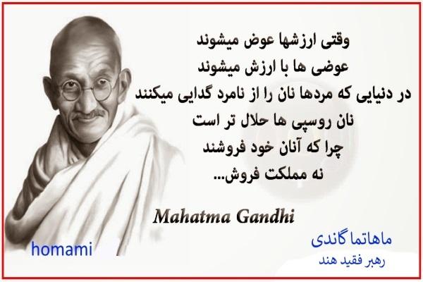 ماهاتما گاندی در مورد تغییر ارزش ها در جامعه و وطن فروشی!